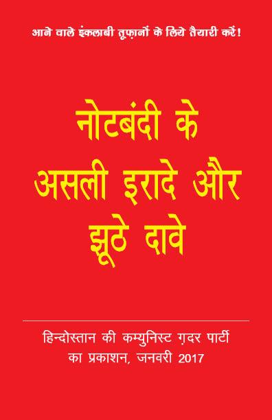 Hindi Note Ban