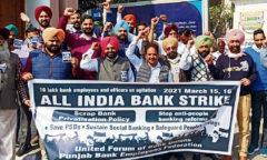 Bank_Strike_Patiala_Punjab