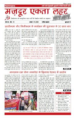 Aug_1-15_2021_Hindi_web