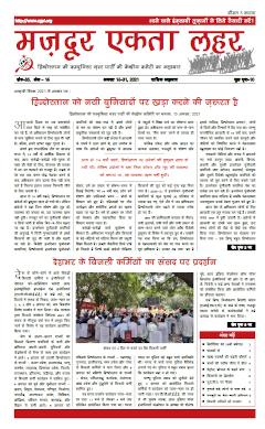 Aug_16-31_2021_Hindi