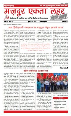 July_1-15_2021_Hindi