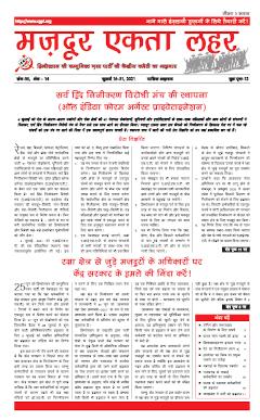 July_16-31_2021_Hindi