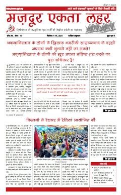 Sept_1-15_2021_Hindi