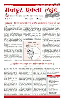 Sept_16-30_2021_Hindi