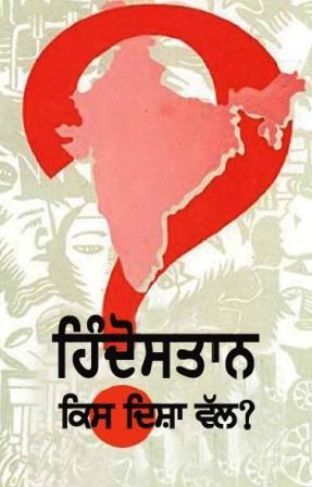 Whither India? (Punjabi)