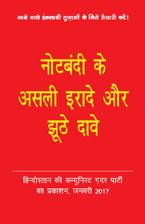 Hindi booklet on Note bandi