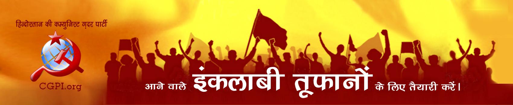 Hindi CGPI